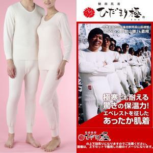 レディース 八分袖 インナー 婦人 防寒 肌着 「ひだまり極」 サイズM/L/LL KW801/KW802/KW803