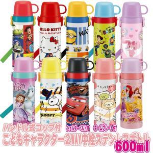 子供 水筒  キャラクター8柄  ハンドル式 コップ付 直飲み 2WAY ステンレス ボトル 内容量 約600ml 保冷 保温対応 STGC6