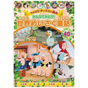 ウォルト・ディズニー制作 みんなでみよう! 世界めいさく童話 DVD MOK-011 予約商品 |kazukobo-vip