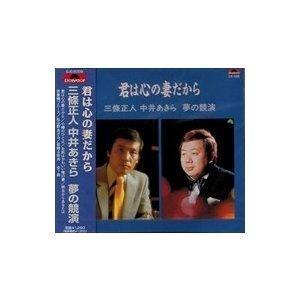CD 三条正人・中井あきら 君は心の妻だから EJS-6009|kazukobo-vip