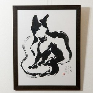 命の猫|kazukobo-vip