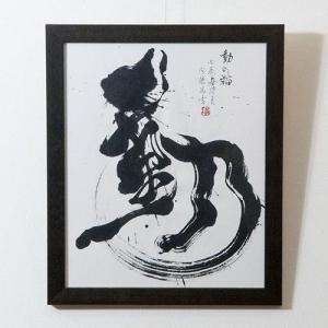 動の猫|kazukobo-vip