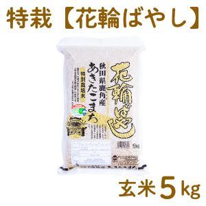 【玄米】特栽『花輪ばやし』玄米5kg|kazuno-love