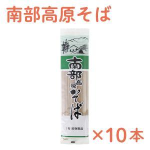 そば 太め 200g×10個 南部高原そば 10個セット|kazuno-love