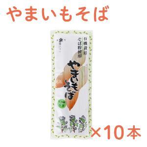 有機栽培 そば 220g×10個 やまいもそば 10個セット|kazuno-love