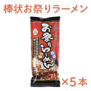 秋田 ラーメン 棒状お祭りラーメン 5個セット|kazuno-love