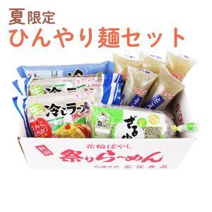 冷やしラーメン 冷たい ところてん 夏限定 ひんやり麺セット|kazuno-love