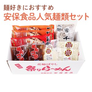 ラーメン そば セット 麺好きにおすすめ安保食品人気麺類セット|kazuno-love