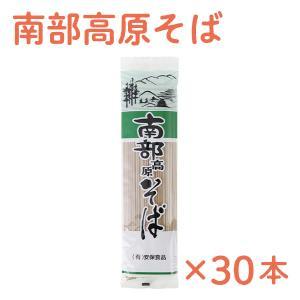 そば 太め 200g×30個 南部高原そば 30個セット|kazuno-love