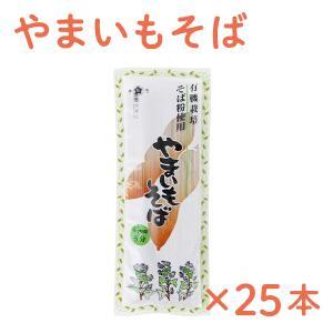 有機栽培 そば 220g×25個 やまいもそば 25個セット|kazuno-love