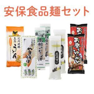 安保食品人気麺セット|kazuno-love