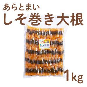 しそ巻大根 1kg 業務用|kazuno-love