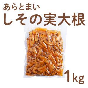 しその実大根 1kg 業務用|kazuno-love