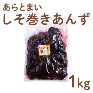 しそ巻あんず 1kg 業務用|kazuno-love