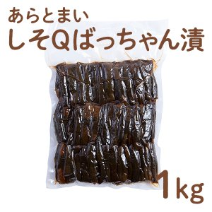しそQばっちゃん漬 1kg 業務用|kazuno-love