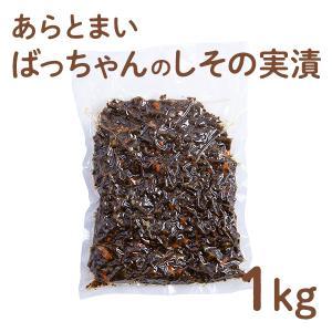 ばっちゃんのしその実漬 1kg 業務用|kazuno-love