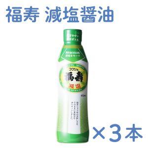 減塩  福寿 減塩醤油 450ml 3本セット|kazuno-love