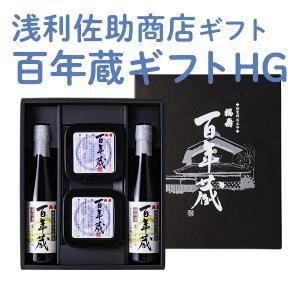 秋田県 醤油 再仕込み 百年蔵ギフトHG|kazuno-love