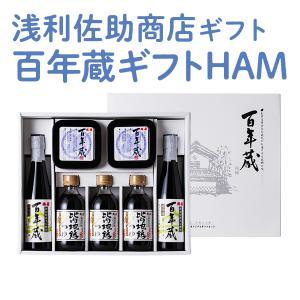 つゆ 醤油 みそ 無添加 ギフト セット 百年蔵ギフトHAM|kazuno-love