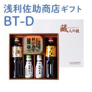 ギフト 味噌 醤油 BT-D|kazuno-love