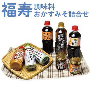 福寿 調味料・おかずみそ詰合せ|kazuno-love