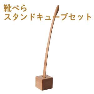 お祝い プレゼント 靴べら・スタンドキューブセット|kazuno-love