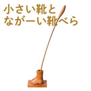 小さい靴とながーい靴べら|kazuno-love