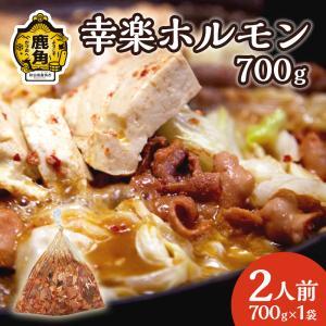 幸楽ホルモン 700g(2人前)|kazuno-love