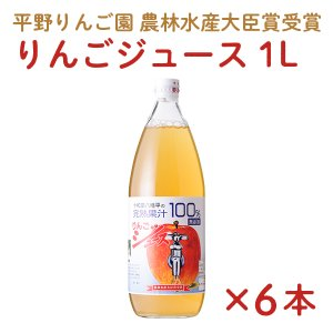 ジュース ギフト プレゼント フルーツ 平野りんご園 農林水産大臣賞受賞りんごジュース1L×6|kazuno-love