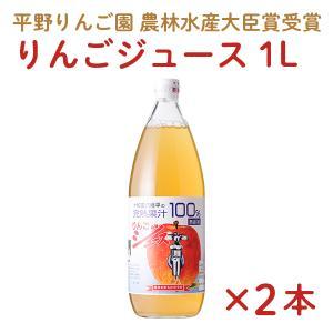 ジュース ギフト プレゼント フルーツ 平野りんご園 農林水産大臣賞受賞りんごジュース1L×2|kazuno-love