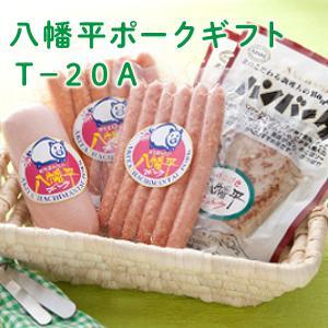 豚肉 八幡平ポークギフト T-20A バーベキュー kazuno-love