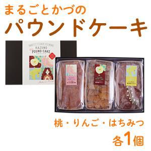 ケーキ ギフト プレゼント 孫 スイーツ まるごとかづの パウンドケーキ|kazuno-love