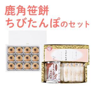 きりたんぽ 笹餅 ギフト 取り寄せ 鹿角笹餅 + ちびたんぽのセット|kazuno-love