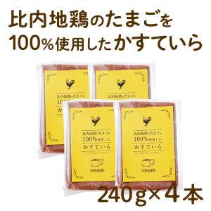 比内地鶏のたまごを100%使用したかすていら×4個|kazuno-love