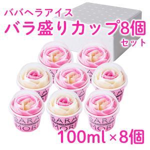 お歳暮 ハロウィン お菓子 グルメ ギフト プレゼント バラ盛りカップ8個セット|kazuno-love