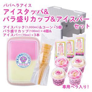 アイスタッパ&バラ盛りカップ&アイスバーセット|kazuno-love