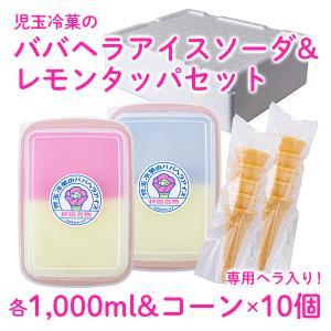 児玉冷菓のババヘラアイスソーダ&レモンタッパセット|kazuno-love