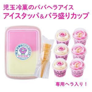 お歳暮 ハロウィン お菓子 グルメ ギフト プレゼント アイスタッパ&バラ盛りカップセット|kazuno-love