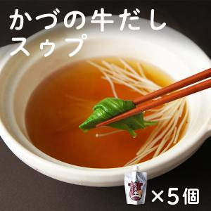 希少 しゃぶしゃぶ スープ かづの牛だしスゥプ 5個セット|kazuno-love