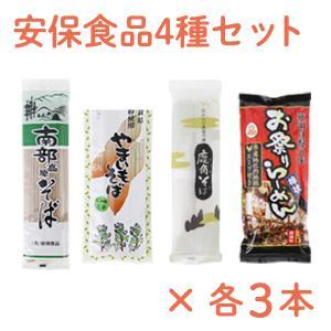 秋田 ご当地 食べ比べ 安保食品 そば・ラーメン4種セット|kazuno-love