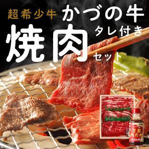 肉 牛肉 短角牛 焼肉 超希少牛の贅沢焼肉セット(4~5人前) たれ付き バーベキュー kazuno-love
