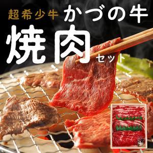 肉 牛肉 短角牛 焼肉 超希少牛の贅沢焼肉セット(4~5人前)バーベキュー kazuno-love