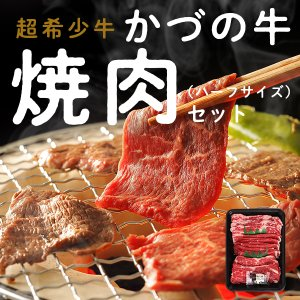 肉 焼肉 短角牛 超希少牛の贅沢焼肉セット(2~3人前) BBQ 希少部位 kazuno-love