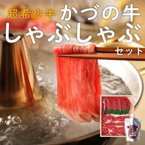 牛肉 肉 短角牛 牛だしでいただく超希少牛の贅沢しゃぶしゃぶセット(3~4人前) kazuno-love