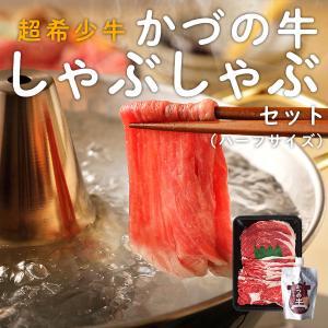 牛肉 肉 短角牛 牛だしでいただく超希少牛の贅沢しゃぶしゃぶセット(2~3人前) kazuno-love