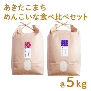 令和3年 新米 お歳暮 ハロウィン グルメ ギフト プレゼント 秋田 お米 食べ比べ 「あきたこまち」「めんこいな」食べくらべセット(各5kg)|kazuno-love