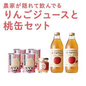 ジュース ギフト プレゼント フルーツ 農家が隠れて飲んでるりんごジュースと桃缶セット|kazuno-love
