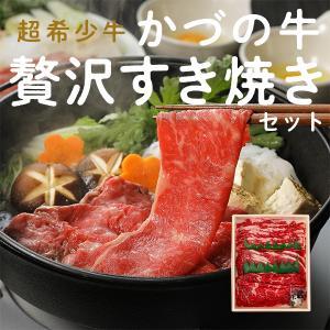 超希少牛 かづの牛の贅沢すき焼きセット(3〜4人前) kazuno-love