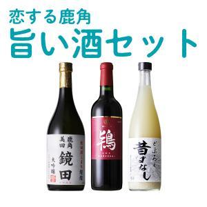恋する鹿角旨い酒セット kazuno-love