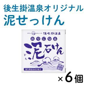 全身 固形 泥 後生掛温泉 オリジナル泥せっけん 6個|kazuno-love
